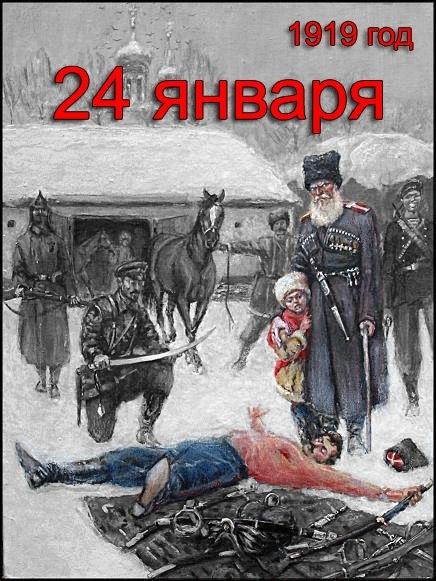 24 ЯНВАРЯ 1919 ГОДА НАЧАЛОСЬ КРОВАВОЕ «РАСКАЗАЧИВАНИЕ»