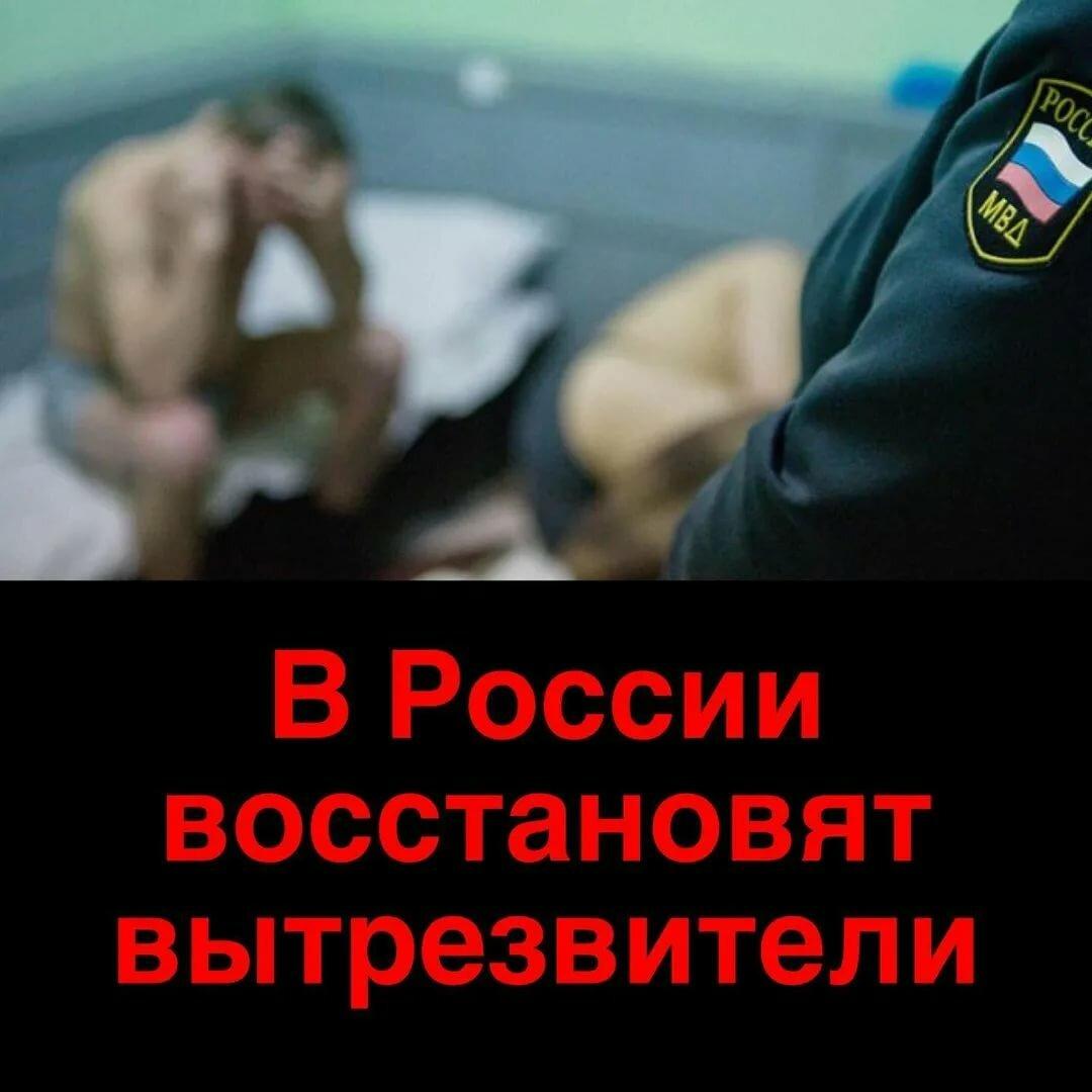 Теперь безработные России могут обращаться в вытрезвители
