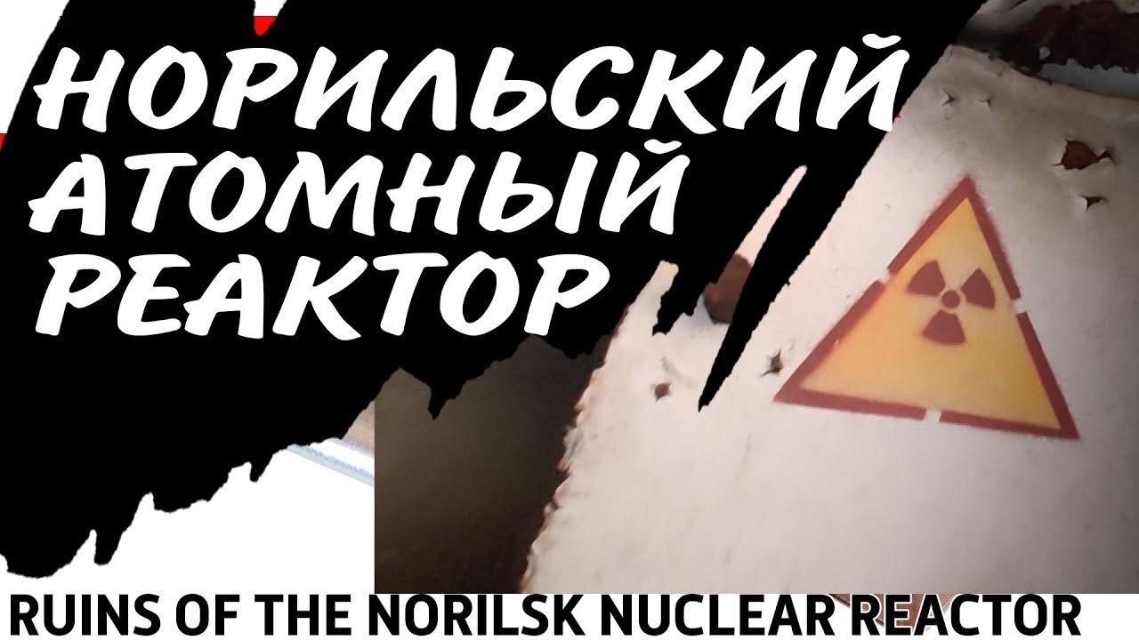Путешествие на бывший Норильский Атомный реактор,