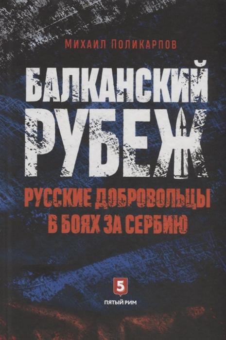 Распад Югославии глазами российского добровольца