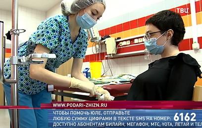"""Зрители """"ТВ Центра"""" собрали почти 3 млн рублей на лечение Юли Емельяновой"""
