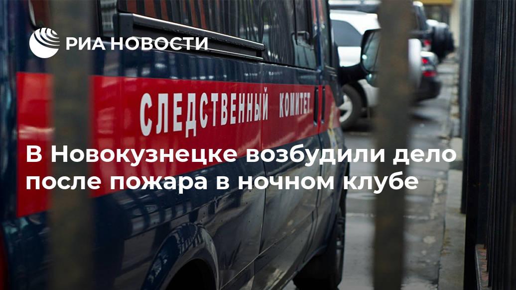 В Новокузнецке возбудили дело после пожара в ночном клубе Лента новостей