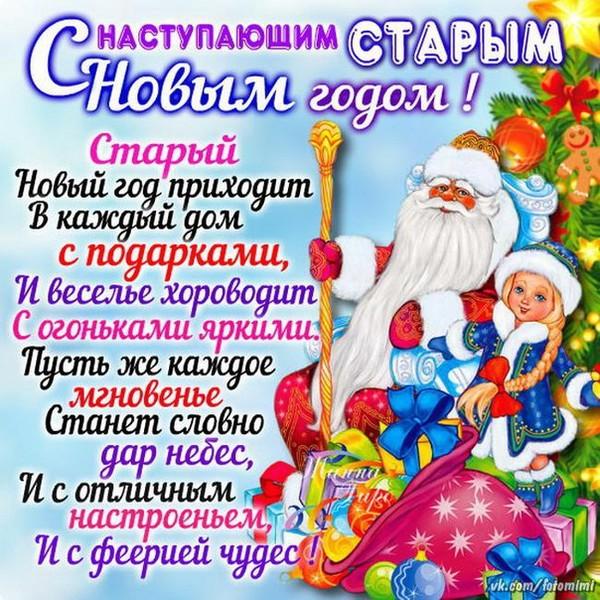 Поздравление открытка с наступающим старым новым годом