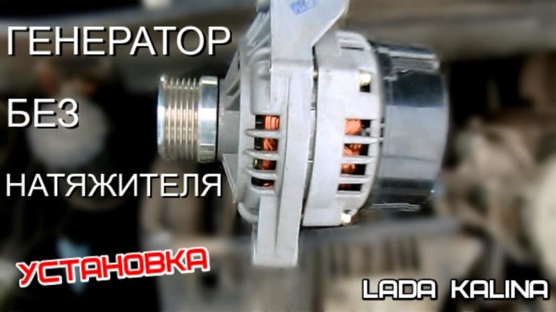 Замена ремня генератора LADA Kalina и натяжка своими руками: размер и длина, когда нужно менять, видео о том, как снять, поменять и натянуть ремешок