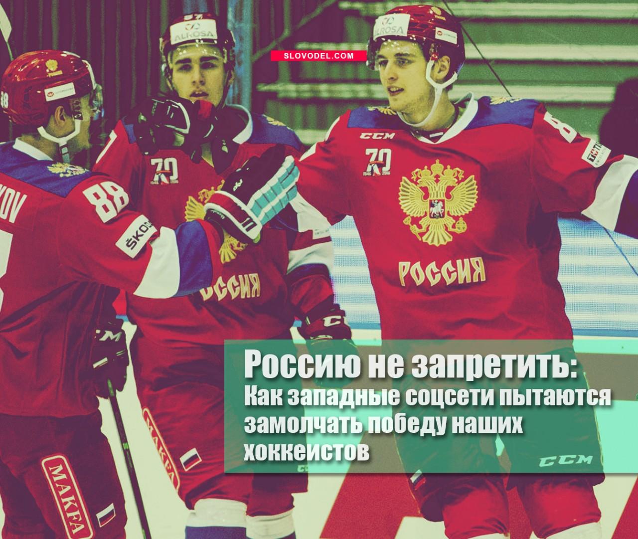 Россию не запретить: как западные соцсети пытаются замолчать победу наших хоккеистов