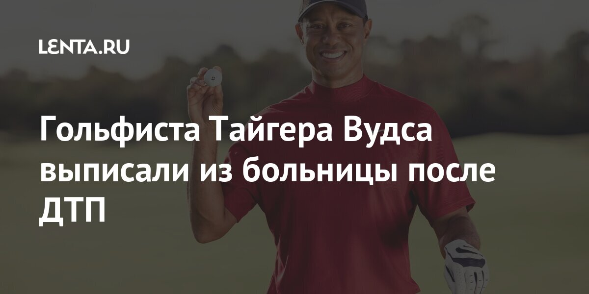 Гольфиста Тайгера Вудса выписали из больницы после ДТП Спорт