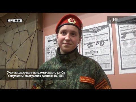 Участница военно-патриотического клуба «Спартанцы» поздравила военных с днем защитника Отечества