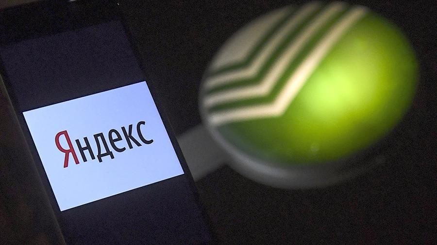 Яндекс и Сбербанк - западные…