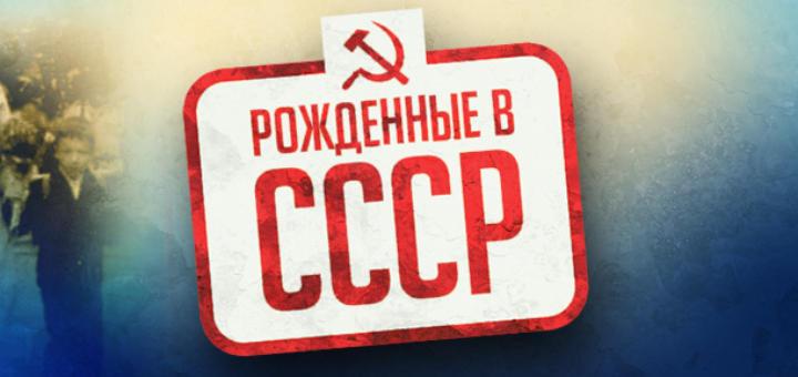 Рожденные в СССР не платят коммуналку