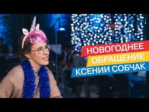 Новогоднее обращение кандидата в президенты Ксении Собчак