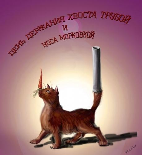 ХТиНМ. Шуточное. 30 ноября - День держания хвоста трубой и носа морковкой
