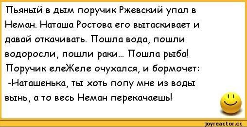 ШУТКИ ОТ ПОРУЧИКА. история,прикол,юмор