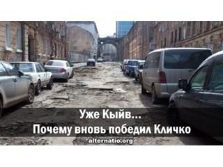 Уже Кыйв… Почему вновь победил Кличко украина