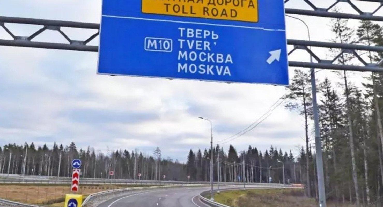 На трассе М-11 «Нева» изменили допустимую скорость Автомобили
