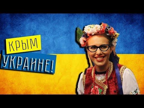 """Предвыборный позор: Собчак едет в """"украинский"""" Крым"""
