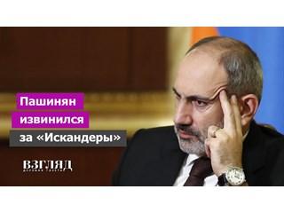 Грабли вместо «Искандеров». Как Армения прощается с иллюзиями геополитика