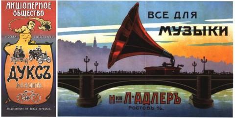 Имперский маркетинг: Реклама техники в России 150 лет назад интересное