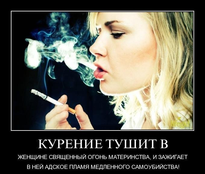 Демотиваторы о курении девушек