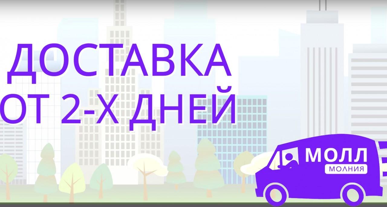 Доставка с AliExpress за 2 д…