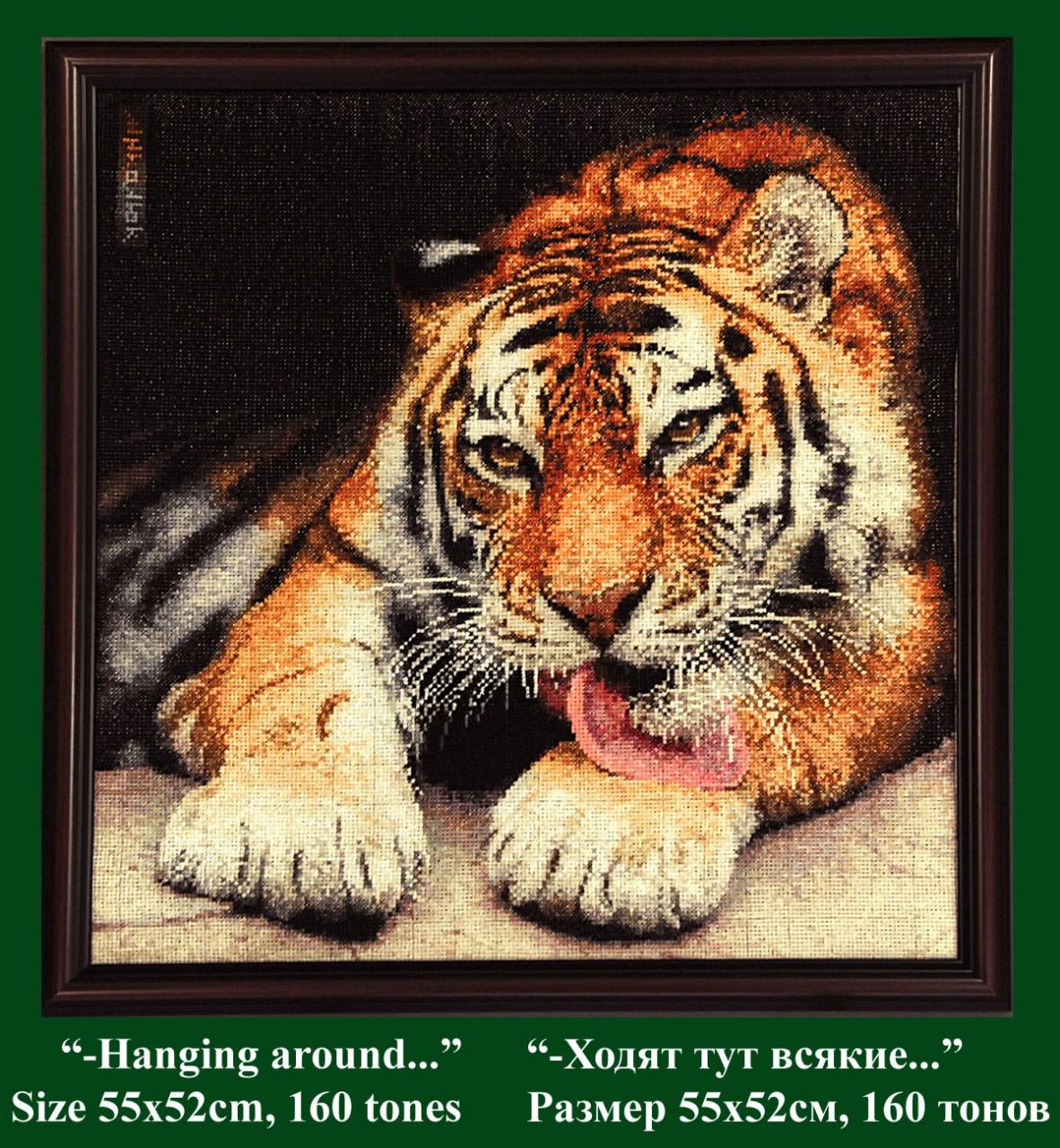 Картинки с тигренком и надписью люблю
