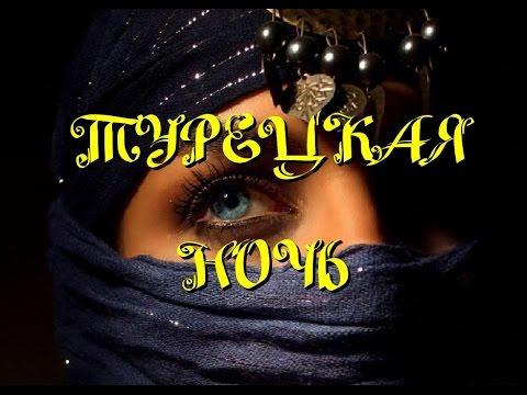 Турецкая ночь