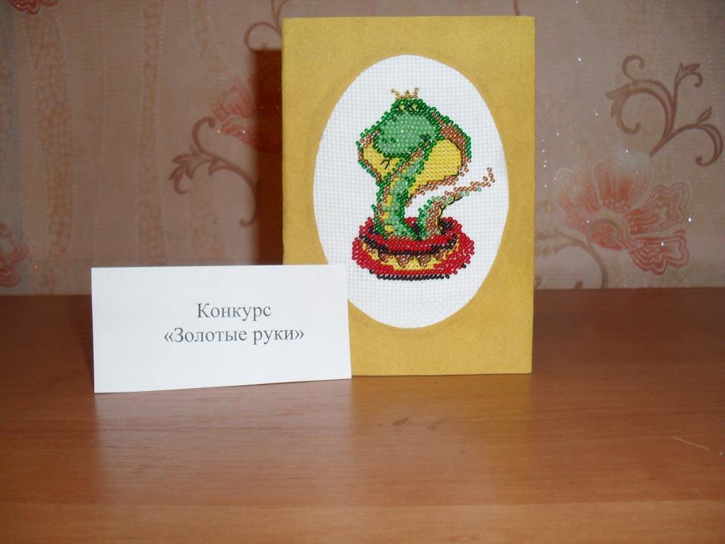 Новогодняя открытка. Королева змей. Конкурс символ года 2013