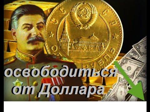 Первая и единственная попытка освободиться от Доллара  Последствия отказа от Доллара