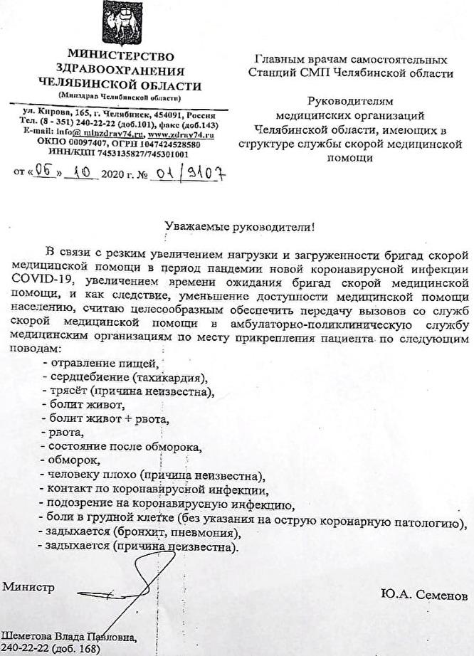 Только в экстренных случаях власть,медицина,россияне,скорая помощь