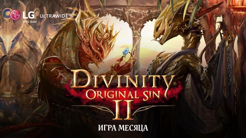 Игромания и LG рассказали о кооперативе в Divinity: Original Sin 2