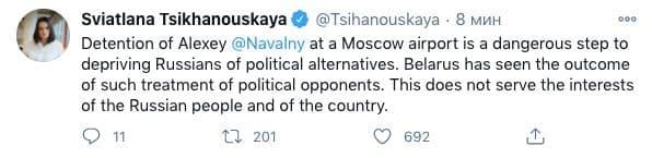 Светлана Тихановская прокомментировала задержание Алексея Навального Навальный,Политика