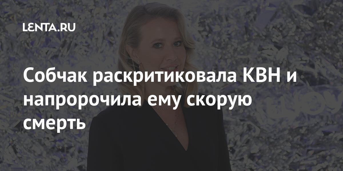 Собчак раскритиковала КВН и напророчила ему скорую смерть Интернет и СМИ