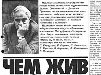 В ноябре 1991 года газета «С…