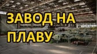 Россия восстановила разрушенный завод в Крыму