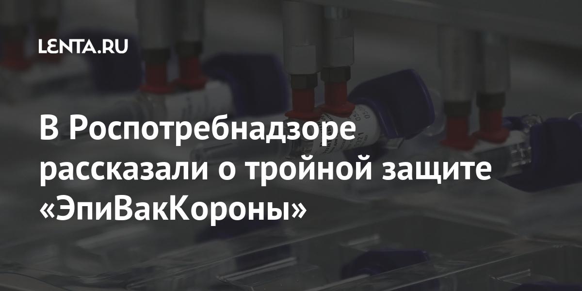 В Роспотребнадзоре рассказали о тройной защите иммунитета «ЭпиВакКороной» Россия