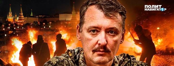Стрелков пугает Россию государственным переворотом по украинскому сценарию