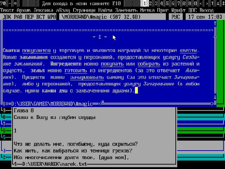 lexikon программа в компьютере