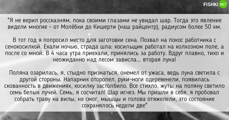 Осторожно, здесь аномальная зона: места в России, где происходит какая-то чертовщина аномалии, аномальная зона, места, россия, факты