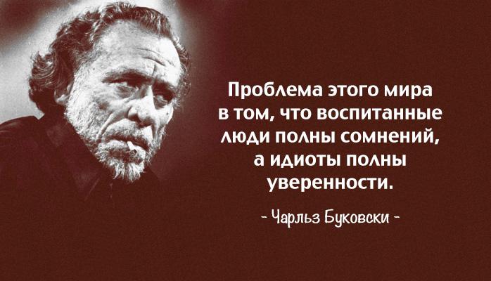 30 метких циничных цитат Чарльза Буковски