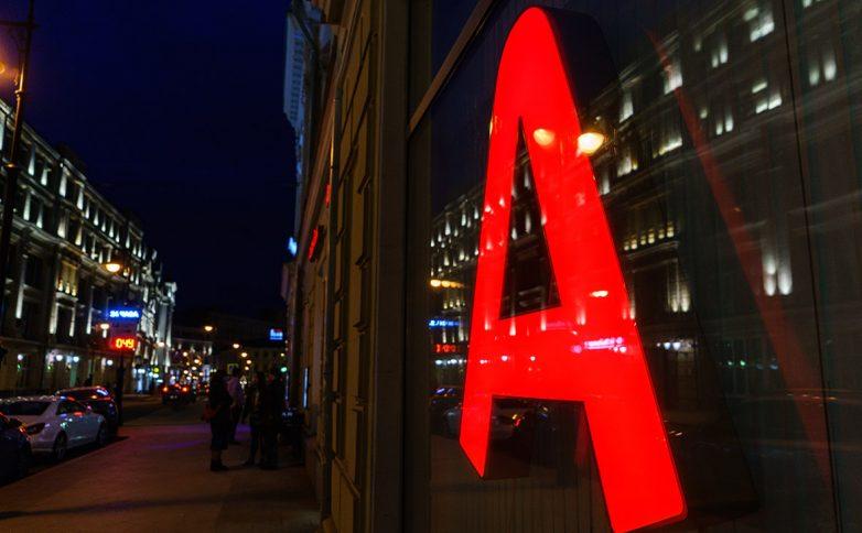 «Альфа-банк» отказался от работы с оборонными предприятиями из-за санкций