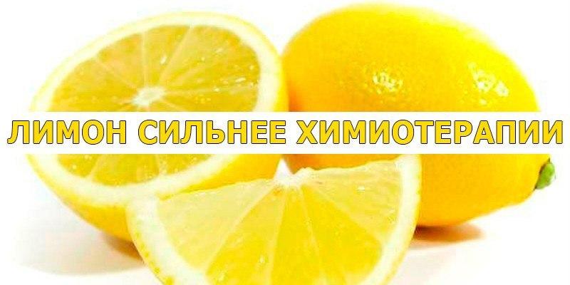 Обычный лимон может быть сил…