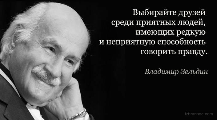 10 мудрых мыслей Владимира Зельдина