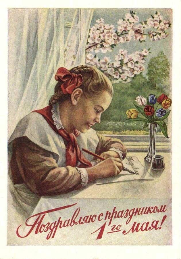 старые советские картинки с 1 мая поисковой