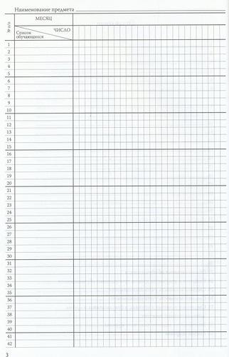 Страницы распечатать школьный дневник Как сделать