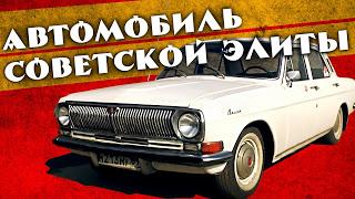 Газ 24 - 10 Волга | Тест-Драйв и Обзор Волги | История Советского автопрома