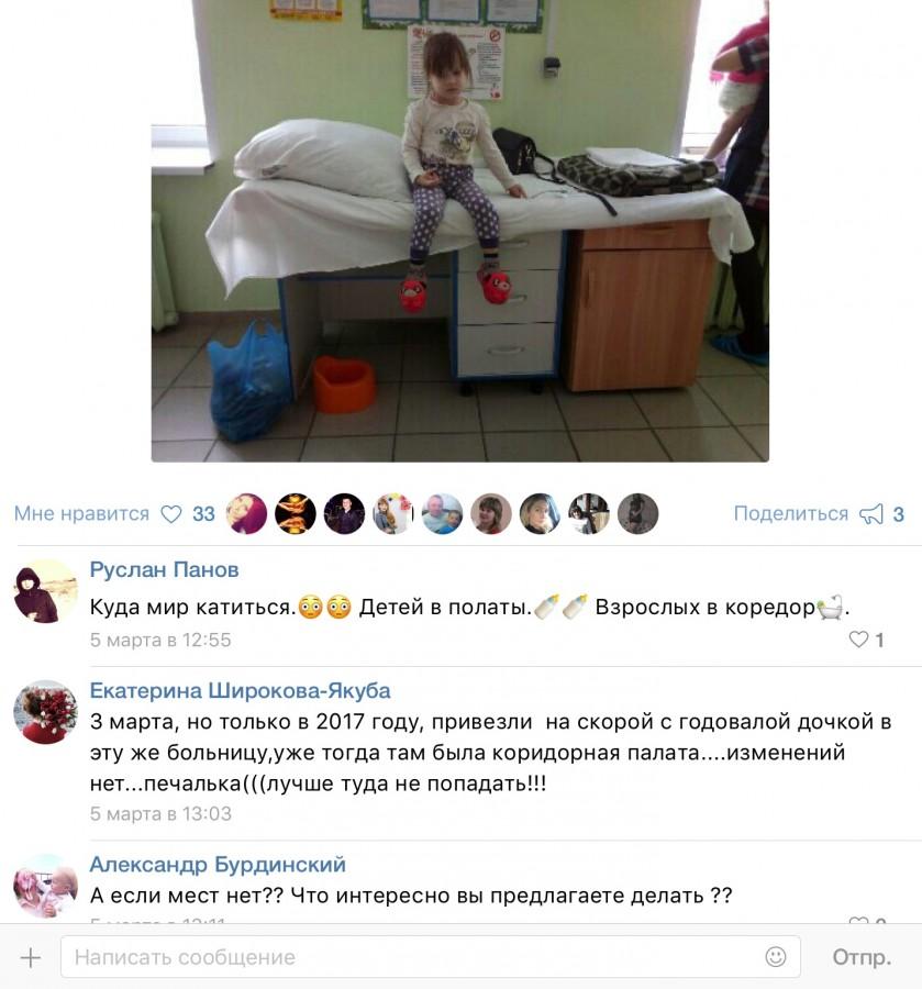 Дети в больнице Омска спят... на тумбочках!