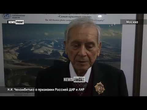 Челомбитько: российская дипломатия очень медленно продвигается в отношении признания Республик Донбасса