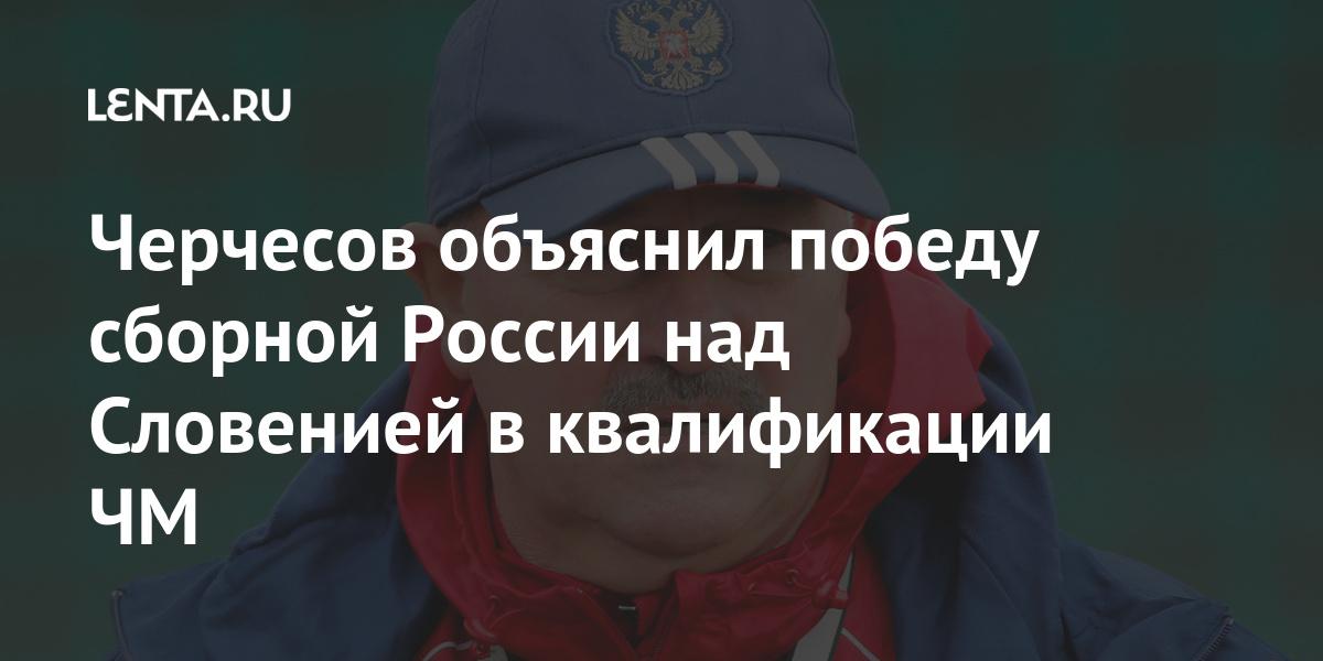 Черчесов объяснил победу сборной России над Словенией в квалификации ЧМ Спорт