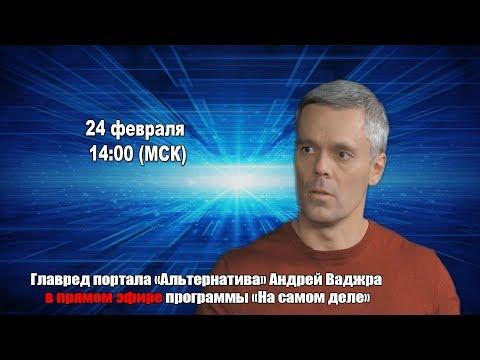 Главред портала «Альтернатива» Андрей Ваджра в прямом эфире News Front