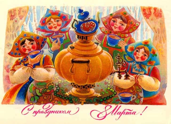 открытка ссср молодожены пьют чай создан основе трёх