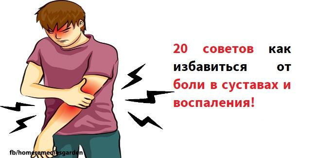 20 советов для любого человека, страдающего от боли в суставах и воспаления